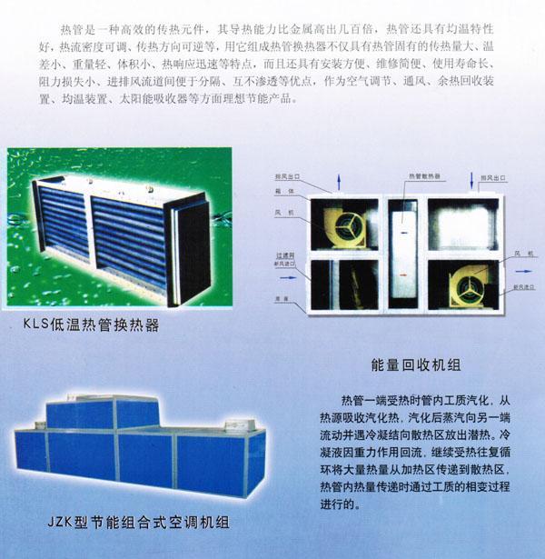 能量回收空调机组